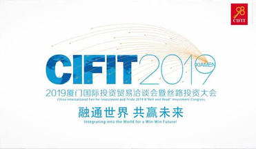 2019 CIFIT – Integrating the world for a win-win future