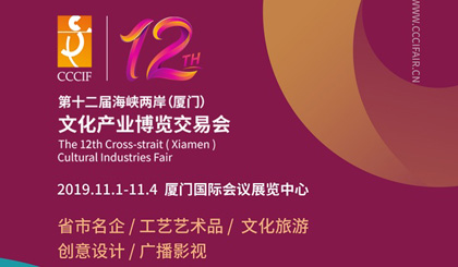 12th cross-Strait cultural industries fair set for early November