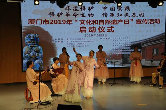 Xiamen launches 75 activities for Cultural and Natural Heritage Day