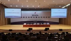 Training course for high-tech incubators held in Xiamen