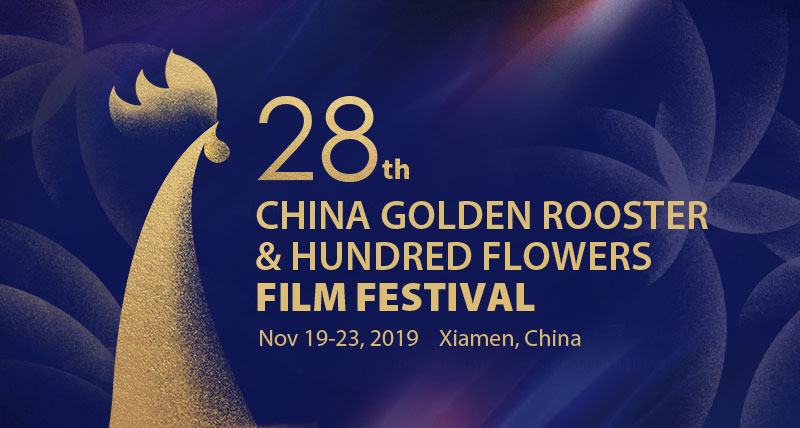 28th China Golden Rooster & Hundred Flowers Film Festival