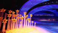 Xiamen welcomes China's premier film festival