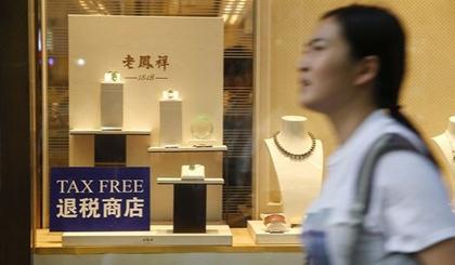 Instructions regarding tax refund shops in Xiamen