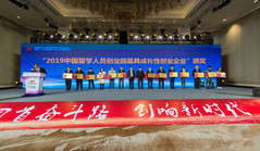 Xiamen finds new driver of innovation and entrepreneurship