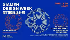 Xiamen Design Week lifts up its curtain