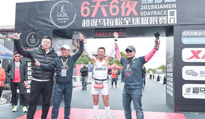 Runners push limits at 6 Day Race in Xiamen