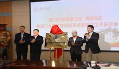 Dreamworks for sci-tech innovation established at Xiamen University