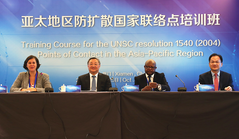 Xiamen hosts training course for UNSC Resolution