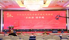 Root-seeking event held in Xiamen