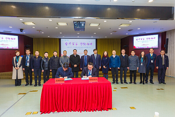 YNU partners with China Mobile to develop big data industry