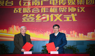 YNU agrees partnership with Yunnan Communication Group