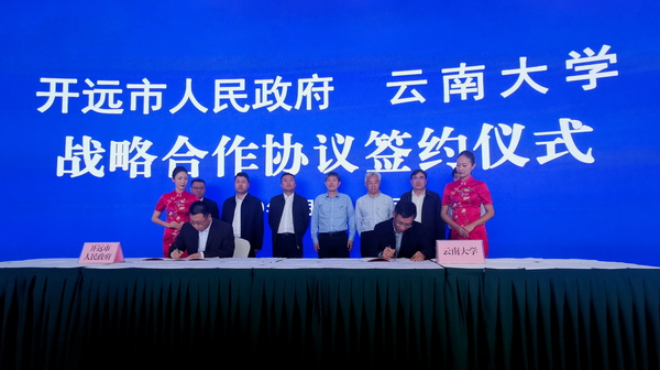 YNU, Kaiyuan city establish closer links