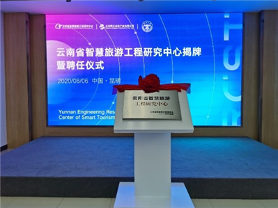 YNU launches smart tourism research center
