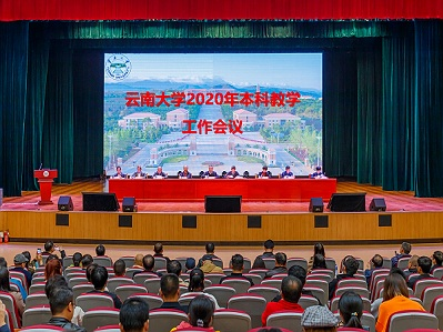 YNU holds work conference on undergraduate teaching