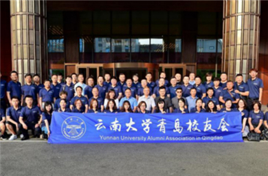 Yunnan University Alumni Association in Qingdao