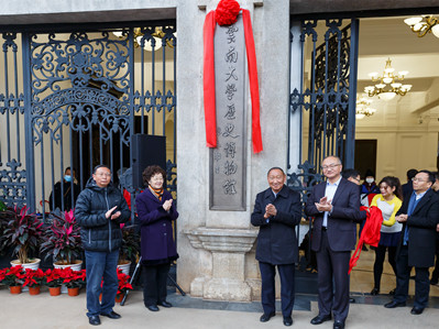 Yunnan University Museum of History opens its doors