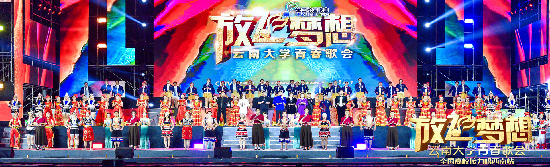 Yunnan University hosts youth singing event