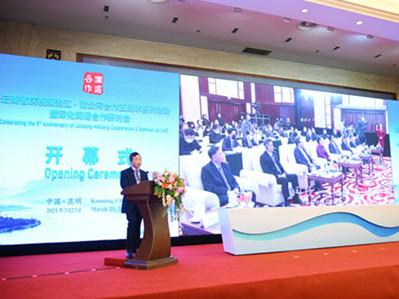 Lancang-Mekong Cooperation seminar held in Kunming