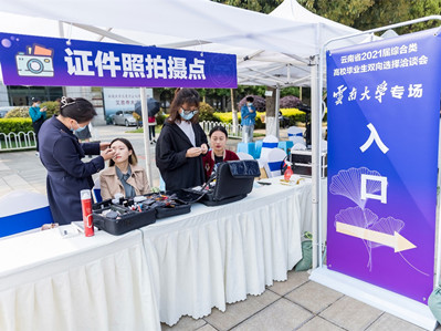 YNU holds job fair for 2021 graduates