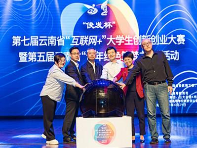 Student internet innovation contest kicks off in Yunnan