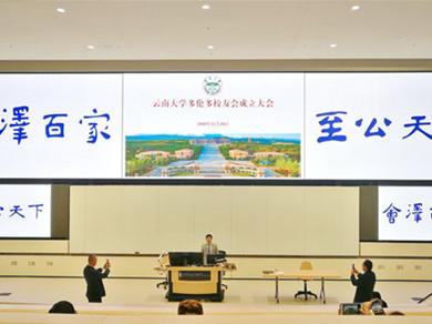Yunnan University Alumni Association in Toronto