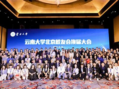 YNU Alumni Association in Beijing changes leading group