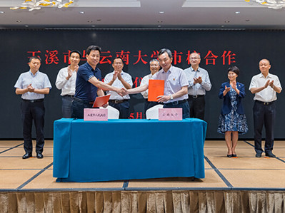 YNU and Yuxi city ink expanded partnership agreement