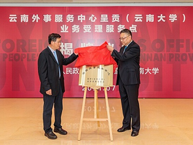 Yunnan foreign affairs service station unveiled at YNU