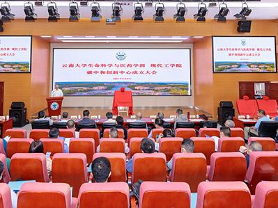Yunnan University establishes 3 new institutes