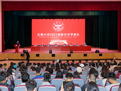 YNU holds 2021 opening ceremony for freshmen