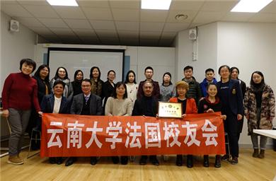 Yunnan University Alumni Association in France
