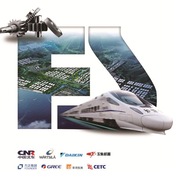 区域产业特色及投资环境之3 富山工业园_副本.jpg