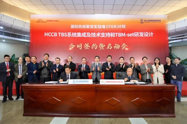 Tritium breeding test blanket project for ITER launched at CNNC.jpg
